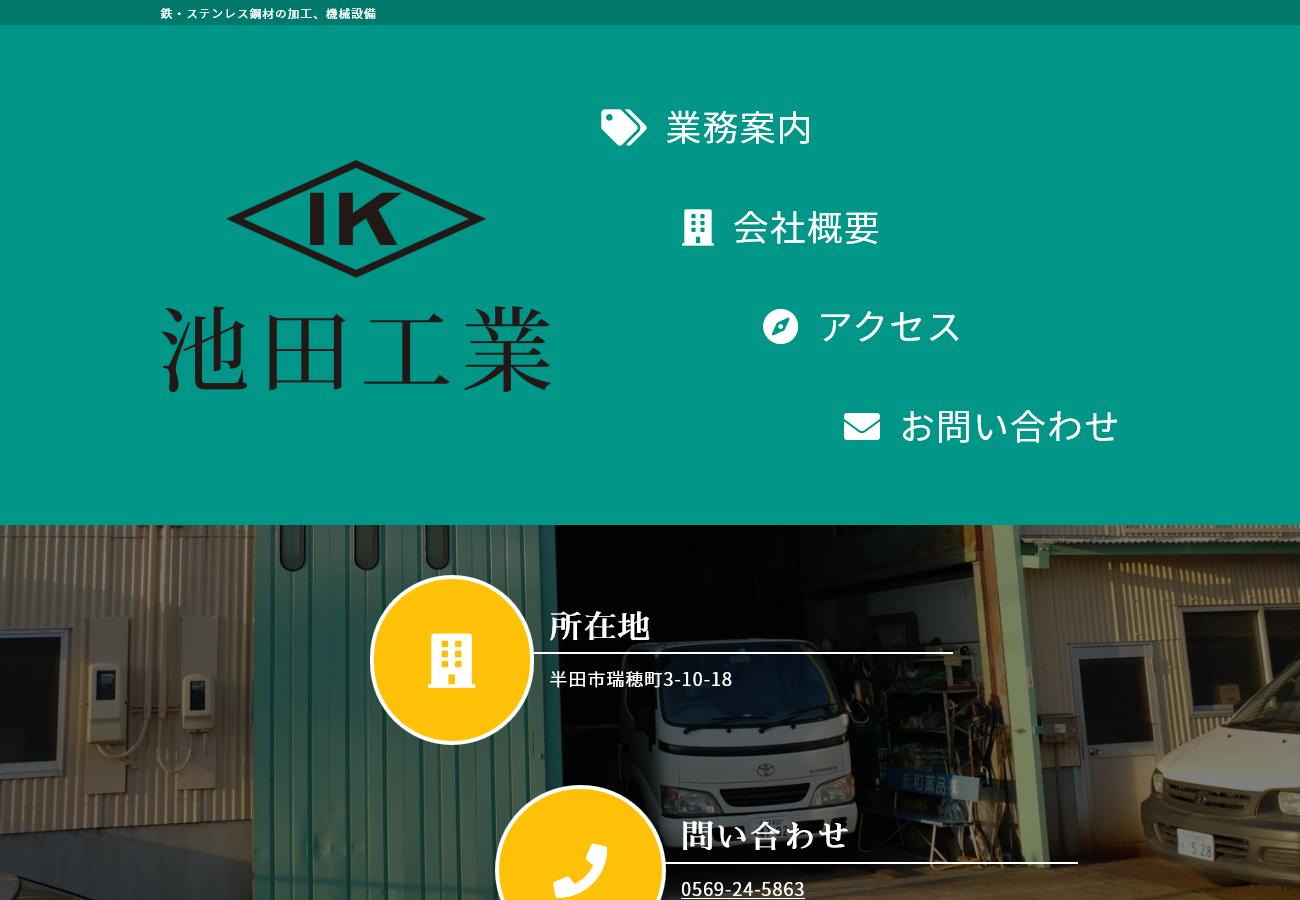 株式会社 池田工業 様